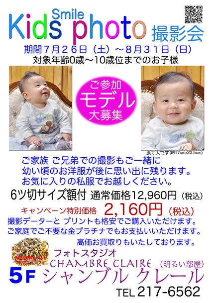 キッズ撮影会ブログ用.jpg