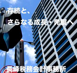 長野市会計事務所4.jpg